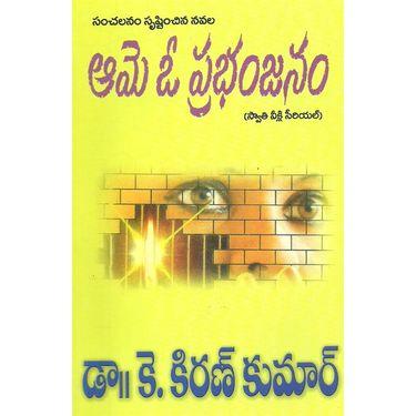 Ame O Prabhanjanam