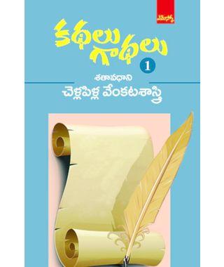 Kadhalu Gadhalu 1