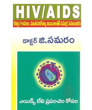 HIV / AIDS- Aids Leni Prapancham Kosam