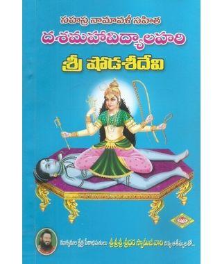 Dashamahaa Vidyalahari- Sri Shodashidevi