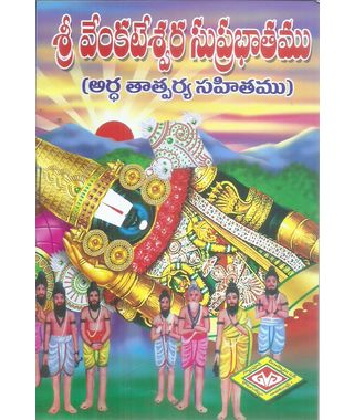 Sri Venkateswara Suprabhathamu