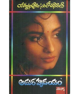 Amara Hrudyam