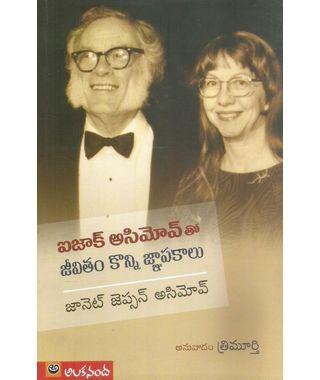 Issac Asimov Jeevitam Konni Gnapakalu
