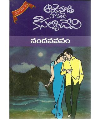 Nandanavanam