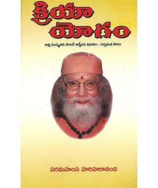 Kriya Yogam