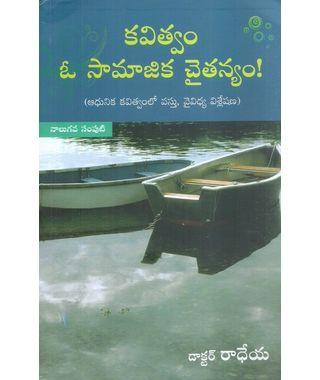 Kavitvam O Samajika Chaitanyam