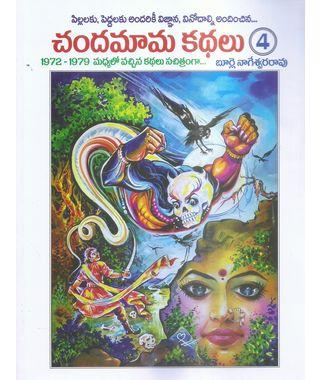Chandamama Kathalu- 4 (1972- 1979 Madhyalo Vachina Kathalu Sachitramgaa)