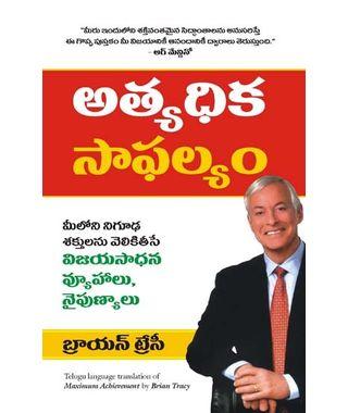 Maximum Achievement (Telugu)