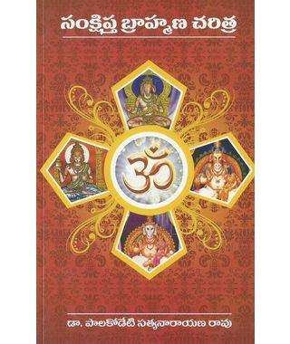 Samkshipta Brahmana Charitra