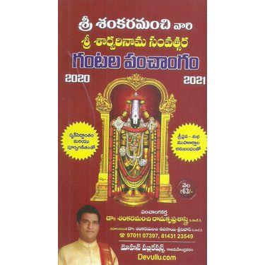 Sri Sankaramanchi Vari Sri Sarvarinama Savatsara Gantala Panchangamu 2020- 2021