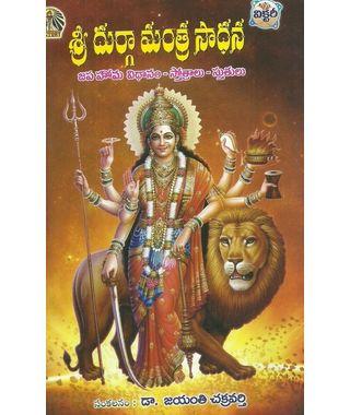Sri Durga Mantra Saadhana