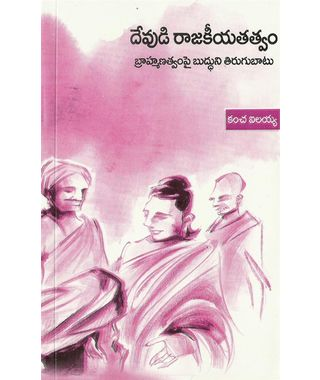 Devudi Rajakeya Thatvam