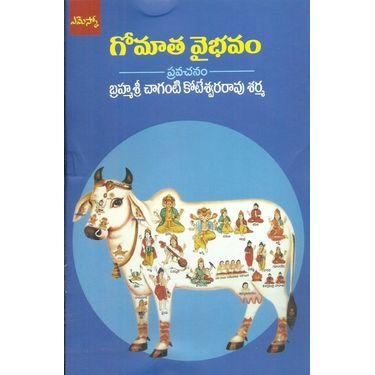 Gomatha Vaibhavam