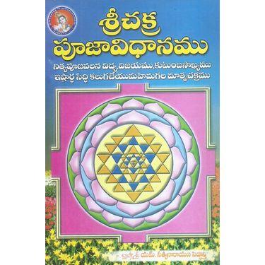 Sri Chakra Laghu Puja Vidhanamu