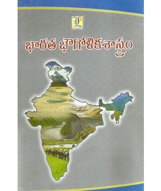Bharatha Bhougolika Shastram