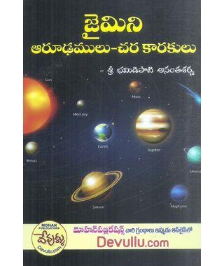 Gemini Arudhamulu- Chara Karakulu
