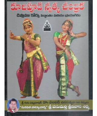 Kuchipudi Nrutya Chandrika Diploma Course (Theory And Practical)