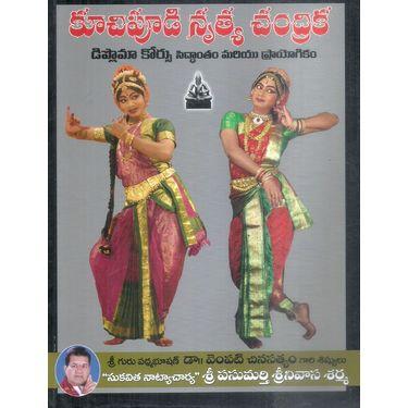 Kuchipudi Nrutya Chandrika Diploma Course (Theory And Practical)