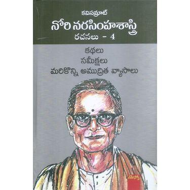 Nori Narasimha Sastry Rachanalu- 4