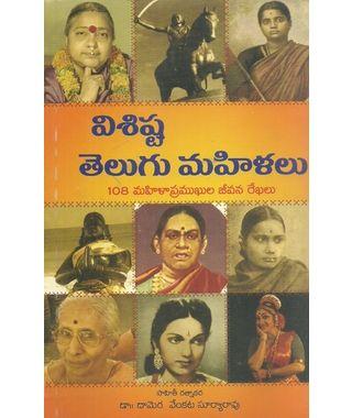 Vishishta Telugu Mahilalu