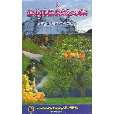 Sri Markandeya Mahapuranamu