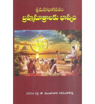 Sri Mahabhagavatham Brahmasutralaku Bhashyam
