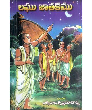 laghu Jathakamu