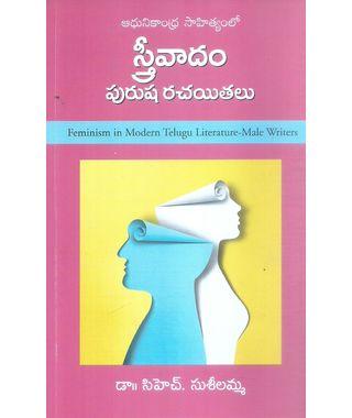 Feminism In Modern Telugu Literature