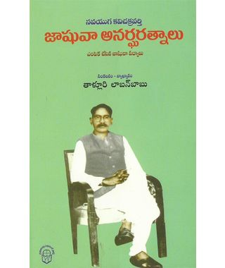 Jashuva AnarghaRatnalu