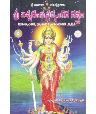 Sri Viswarupa Pratyangira Tantram