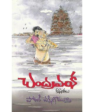 Chandravanka