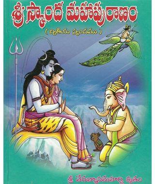 Sri Skandha Maha Puranam 2