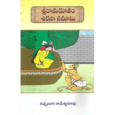 Sriramadutham Sirasa Namami