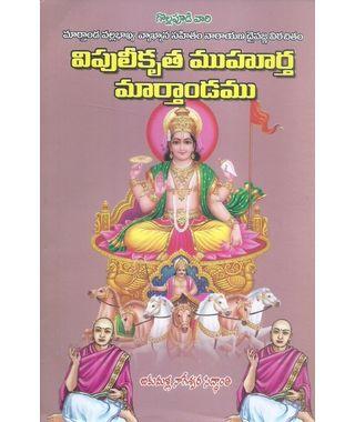 Vipulekrutha Muhurtha Martandamu