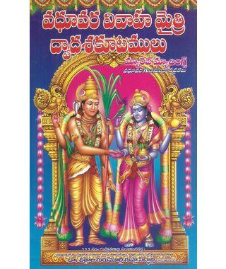 Vadhuvara Vivaha Maitri Dvadasha Kootamulu