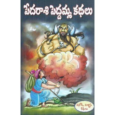 Pedarasi Peddamma Kathalu