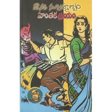 Hantaka Trayam