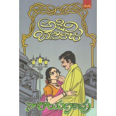 Adavi Bapiraju Narayana Rao