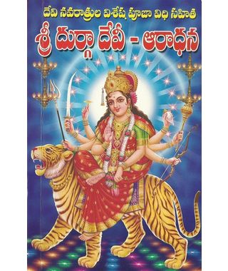 Sri Durga Devi Aradana