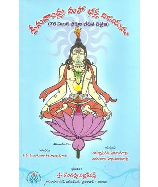 Sri Madandhra Maha Bhaktha Vijayamu