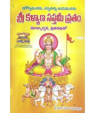 Sri Kalyana Saptami Vratam (Suryarchana, Vratha Kathatho)