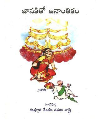 Janaki tho Jananthakam