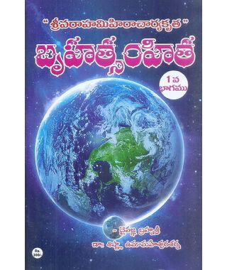 Bruhat Samhitha (Part 1, 2, 3)