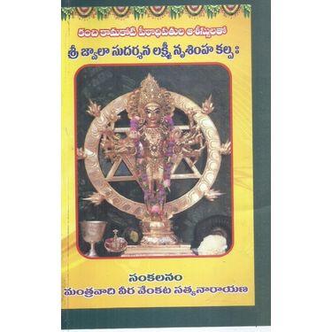 Sri Jwala Sudarshana Lakshmi Narasimha Kalpa