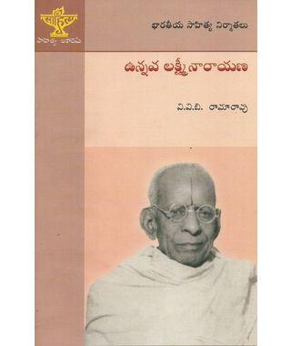 Unnava Lakshmi Narayana