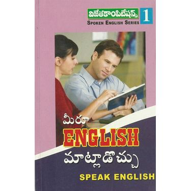 Meeru English Matladochu