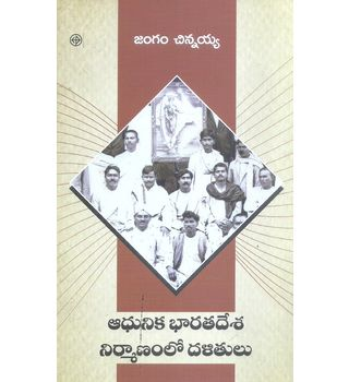 Adhunika Bharathadesa Nirmanamlo Dalithulu