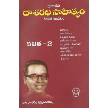 Dasaradhi Sahithyam 2