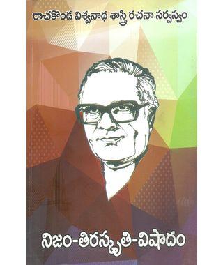 Nijam- Thiraskruthi- Vishadam