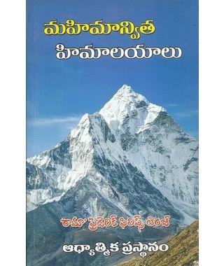 Mahimanvitha Himalayalu
